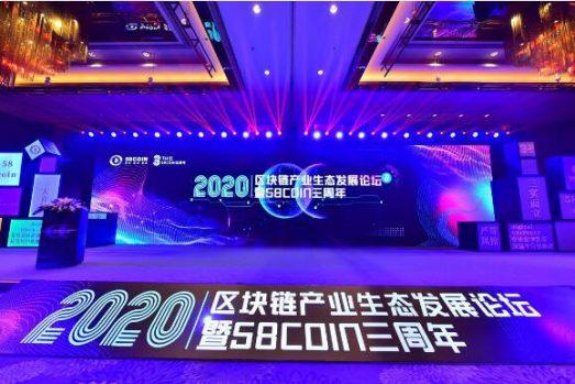 2020区块链产业生态论坛暨58COIN三周年于11月15日盛大召开